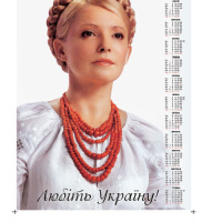 Yulia Tymoshenko, variously portrayed as a would-be-astronaut, biker babe and Eva Peron lookalike