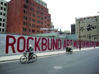 Rockbund Art Museum