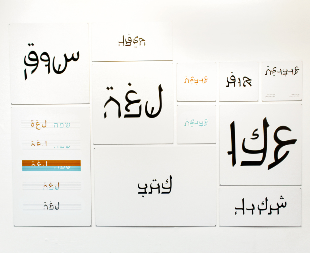 Can a typeface promote unity? We look at two Arabic/Hebrew